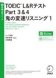 [音声DL付]TOEIC(R) L&Rテスト Part 3&4 鬼の変速リスニング1
