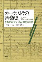 オーケストラの音楽史:大作曲家が追い求めた理想の音楽