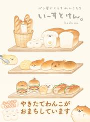 いーすとけん。パン屋でくらすわんこたち