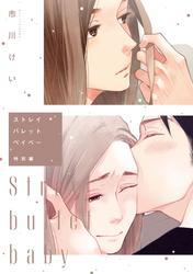 ストレイバレットベイベー特別編