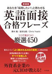 【新装版】英語面接合格フレーズ ココで差がつく! 厳選450
