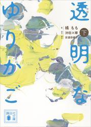 小説 透明なゆりかご (下)
