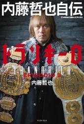 新日本プロレスブックス トランキーロ 内藤哲也自伝 EPISODIO3