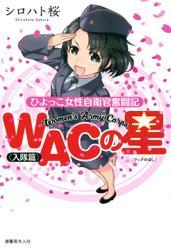 WACの星 ひよっこ女性自衛官奮闘記