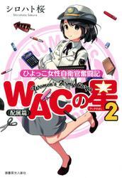 WACの星2 ひよっこ女性自衛官奮闘記<配属篇>