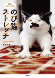 のび猫ストレッチ