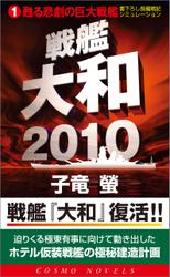 戦艦大和2010(1)甦る悲劇の巨大戦艦