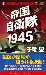 帝国自衛隊1945(3)米戦艦撃沈!日米最終決戦