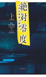 絶対零度~未然犯罪潜入捜査~(上)
