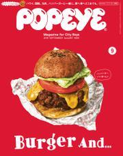 POPEYE(ポパイ) 2018年 9月号 [ハンバーガーと一緒に・・・。]