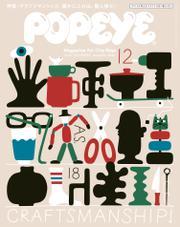 POPEYE(ポパイ) 2018年 12月号 [クラフツマンシップ。確かにこれは、職人技だ!]