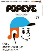 POPEYE(ポパイ) 2019年 11月号 [いま、聴きたい音楽ってなんだろう?]