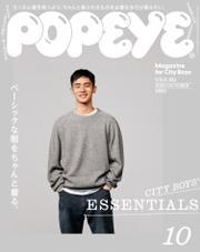 POPEYE(ポパイ) 2020年 10月号 [CITY BOY'S ESSENTIALS]