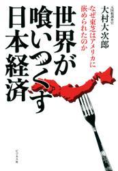 世界が喰いつくす日本経済