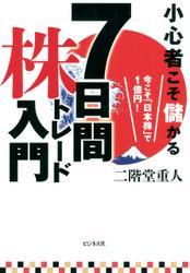 7日間株トレード入門