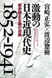 激動の日本近現代史1852-1941