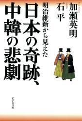 日本の奇跡、中韓の悲劇