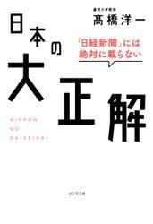 日本の大正解