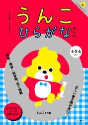 日本一楽しいひらがなドリル うんこひらがなドリル