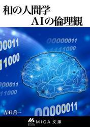 和の人間学 AIの倫理観