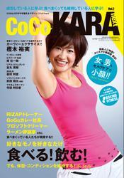 CoCoKARAnext (ココカラ ネクスト) 2017年10月号