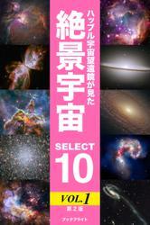ハッブル宇宙望遠鏡が見た絶景宇宙 SELECT 10 Vol.1【第2版】