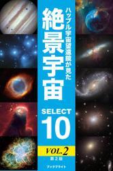 ハッブル宇宙望遠鏡が見た絶景宇宙 SELECT 10 Vol.2【第2版】