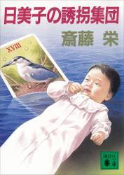日美子の誘拐集団