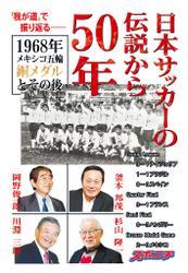 日本サッカーの伝説から50年 1968年メキシコ五輪銅メダルとその後