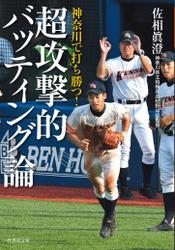 神奈川で打ち勝つ! 超攻撃的バッティング論