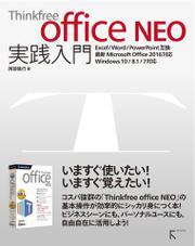 Thinkfree office NEO 実践入門