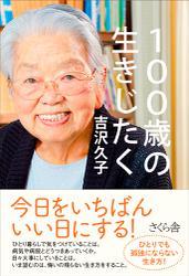 100歳の生きじたく