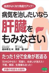 病気を治したいなら肝臓をもみなさい