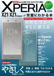 Xperia XZ1/XZ1 Compactが完璧にわかる本