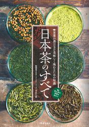 日本茶のすべて
