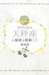 2019年の天秤座の秘密を紐解く!