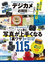 晋遊舎ムック お得技シリーズ121 デジカメお得技ベストセレクション 最新版