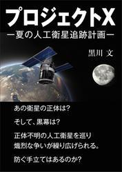 プロジェクトX ―夏の人工衛星追跡計画―