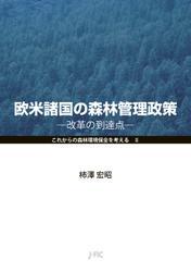 欧米諸国の森林管理政策