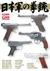 日本軍の拳銃