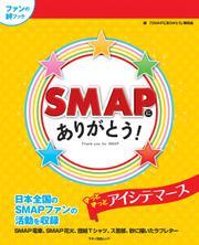 SMAPにありがとう!
