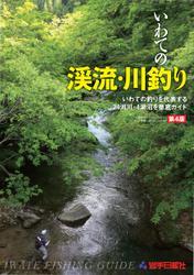 いわての渓流・川釣り 第4版