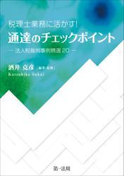 通達のチェックポイント-法人税裁判事例精選20-