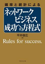 確率と統計による「ネットワークビジネス 成功への方程式」