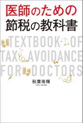 医師のための節税の教科書 Textbook of Tax Avoidance for Doctors