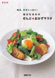 毎日野菜いっぱい! 枝元なほみのぜんぶ*おかずサラダ