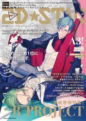 2D☆STAR Vol.12