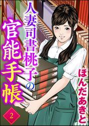 人妻司書桃子の官能手帳