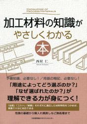 加工材料の知識がやさしくわかる本