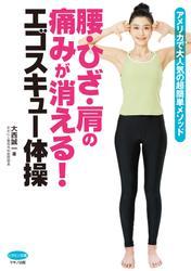 腰・ひざ・肩の痛みが消える! エゴスキュー体操